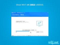 风林火山GHOST Win7x86 超纯旗舰版 v2020.01月(完美激活)